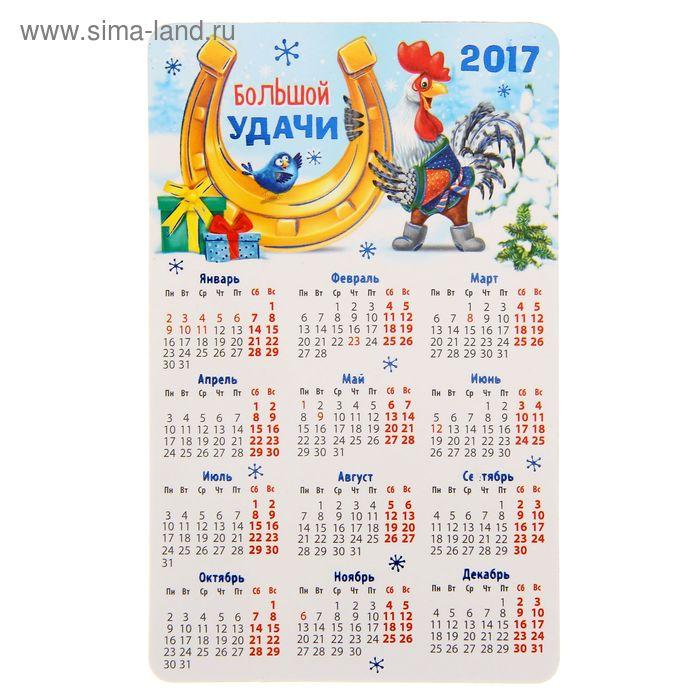 """Магнит- календарь """"Большой удачи"""""""