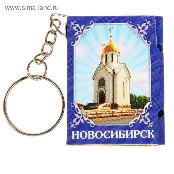 """Брелок-книжка """"Новосибирск"""", 11 достопримечательностей"""