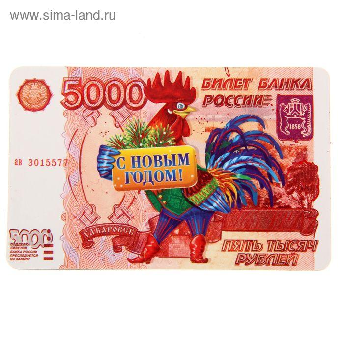 """Магнит """"С Новым Годом!"""", деньги"""