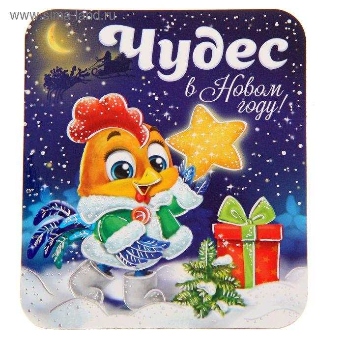 """Магнит """"Чудес в Новом году!"""", в ожидании чуда"""