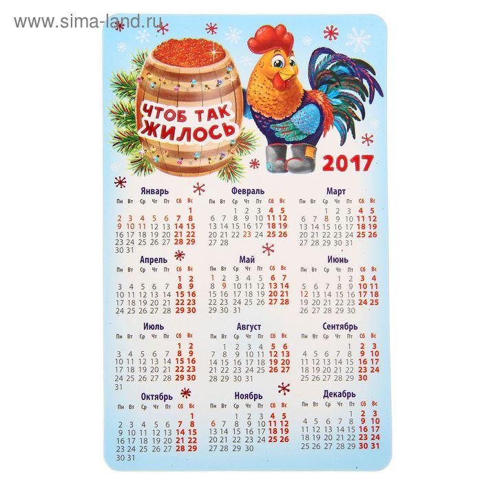 """Магнит- календарь """"Чтоб так жилось"""""""