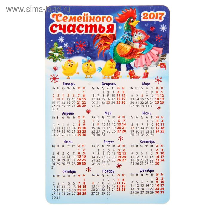 """Магнит- календарь """"Семейного счастья"""""""
