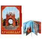 Магнит-книга «Краснодар», 11 достопримечательностей