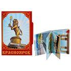 """Magnet-book """"Krasnoyarsk. 11 minutes"""""""