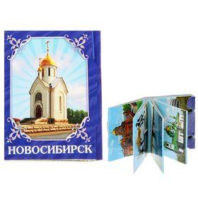 """Magnet-book """"Novosibirsk. 11 minutes"""""""