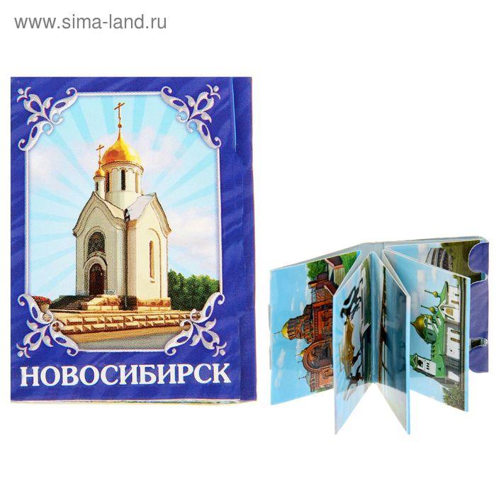 """Магнит-книга """"Новосибирск. 11 достопримечательностей"""""""