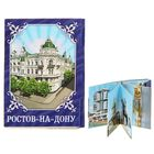 "The magnet book, ""Rostov-on-don"", 11 minutes"