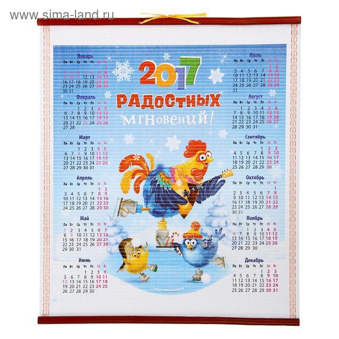"""Панно- календарь """"Радостных мгновений"""""""