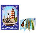 """Магнит-книга """"Мурманск"""""""