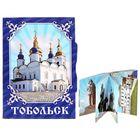 """Магнит-книга """"Тобольск"""", 11 достопримечательностей"""