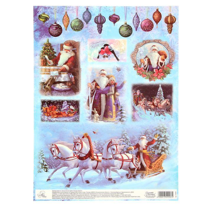 Декупажная карта «Морозный Новый год», 21 × 29,7 см