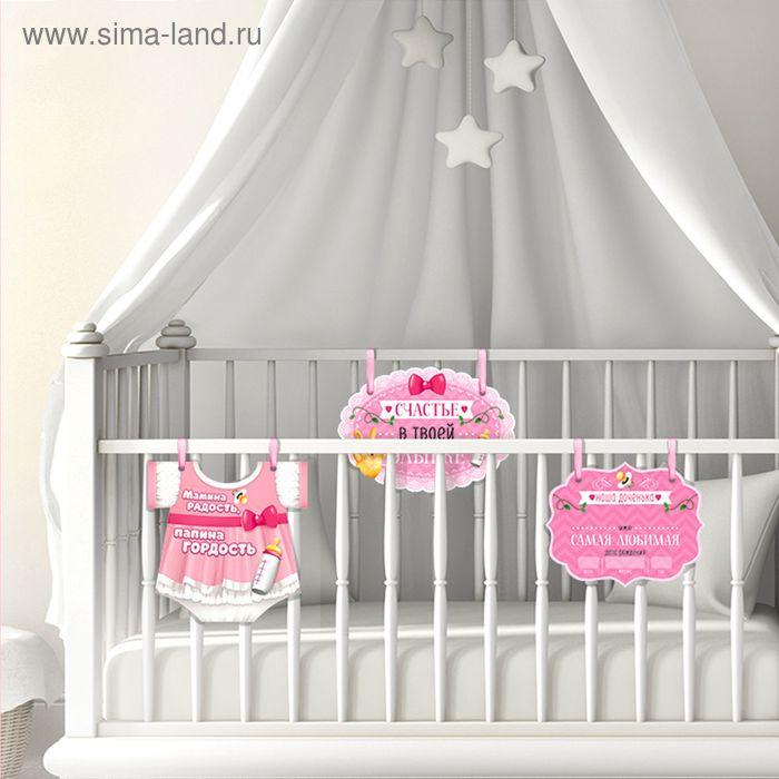 """Украшение для детской кроватки """"Наше счастье"""", малышка"""