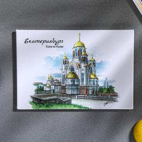 Магнит с иллюстрацией художника «Екатеринбург. Храм-на-Крови» в Донецке