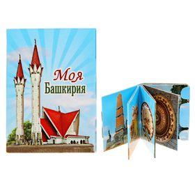 Магнит-книга «Башкирия», 11 достопримечательностей в Донецке