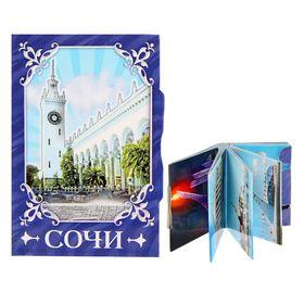 """Magnet-book """"Sochi"""", 11 minutes"""