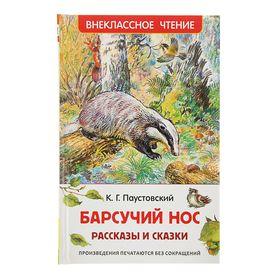 Рассказы и сказки «Барсучий нос», Паустовский К. Г.