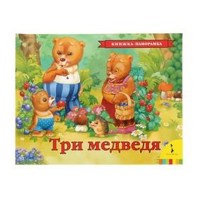 Книжка-панорамка «Три медведя»