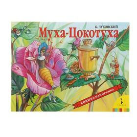 Книжка-панорамка «Муха-Цокотуха». Чуковский К. И.