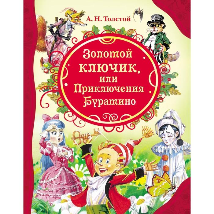«Золотой ключик, или Приключения Буратино», Толстой А. Н. - фото 979147