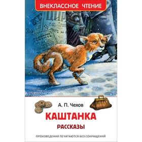 Рассказы «Каштанка», Чехов А. П.