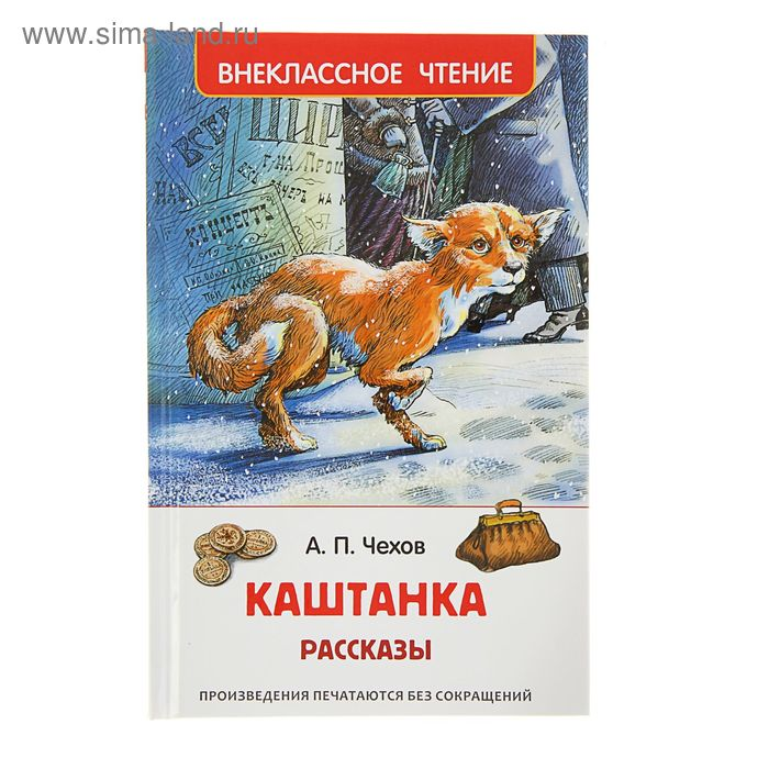 Внеклассное чтение «Каштанка. Рассказы». Автор: Чехов А.