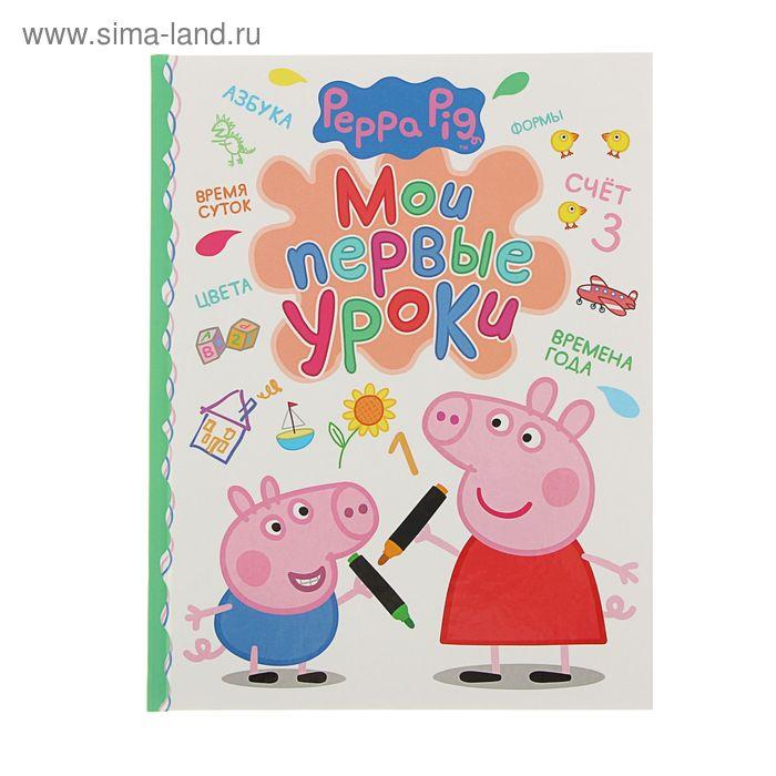 Мои первые уроки «Свинка Пеппа»