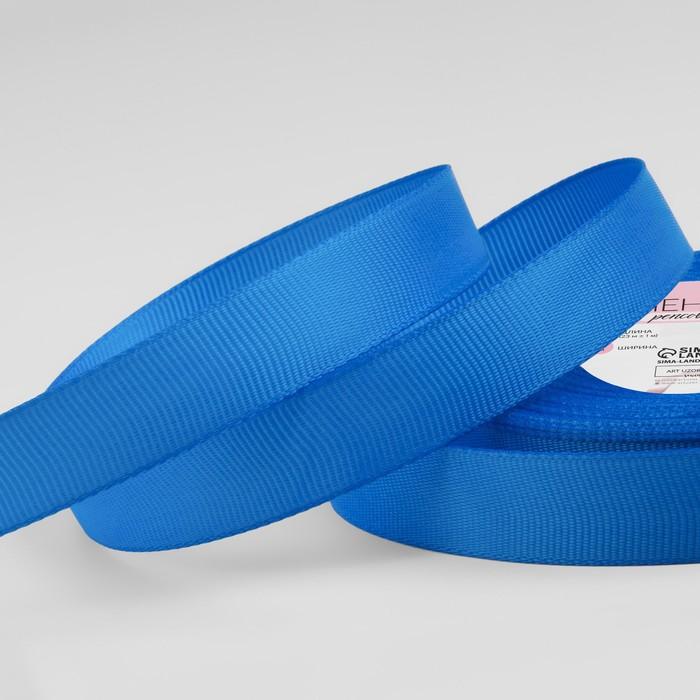 Лента репсовая, 15мм, 22±1м, №40, цвет синий