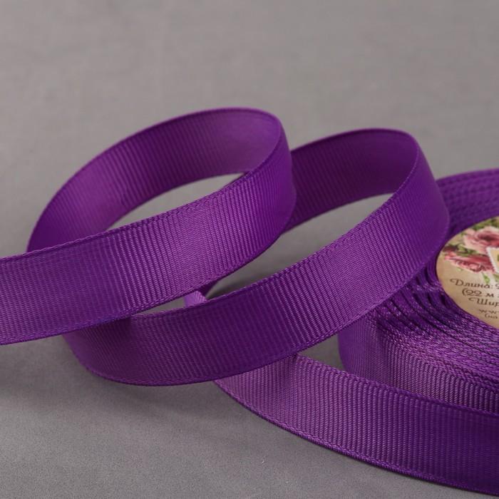 Лента репсовая, 15мм, 22±1м, №35, цвет фиолетовый