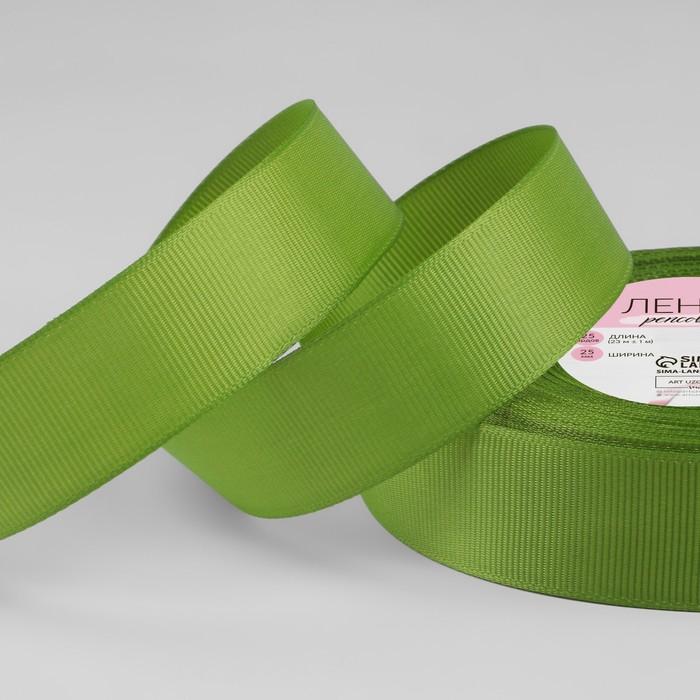 Лента репсовая, 25мм, 22±1м, №95, цвет зелёный