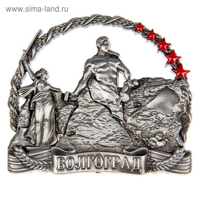 "Магнит металлический ""Волгоград"""