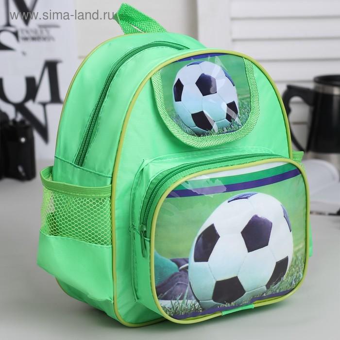 """Рюкзак детский на молнии """"Футбол"""", 1 отдел, 1 наружный и 2 боковых кармана, зелёный"""