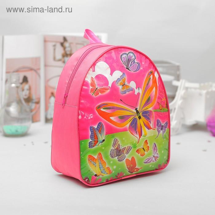 """Рюкзак детский на молнии """"Бабочки"""", 1 отдел, цвет малиновый"""