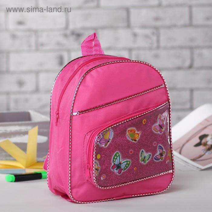 """Рюкзак детский на молнии """"Бабочки"""", 1 отдел, 1 наружный карман, розовый"""