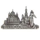 """Магнит металлический """"Ростов-на-Дону"""""""