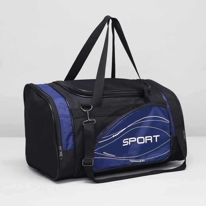 Сумка спортивная, 3 отдела на молнии, наружный карман, цвет синий/чёрный