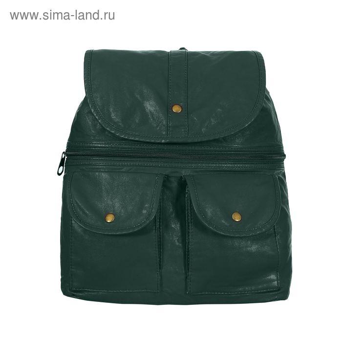 """Рюкзак молодёжный на шнурке """"Барбара"""", 1 отдел, 4 наружных кармана, зелёный"""