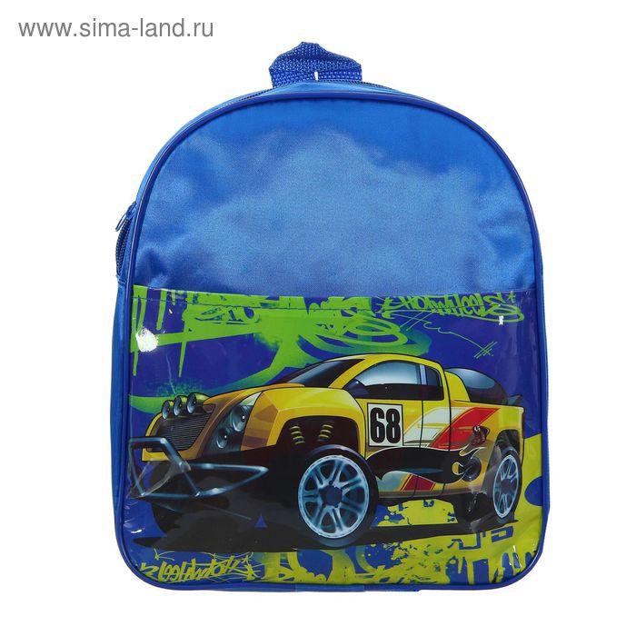"""Рюкзак детский на молнии """"Авто"""", 1 отдел, 1 наружный карман, синий"""