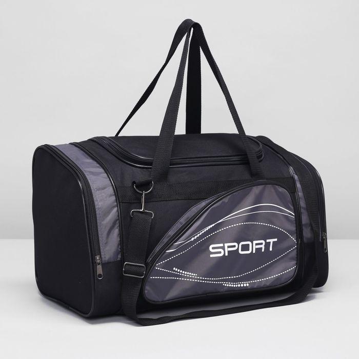 Сумка спортивная, 3 отдела на молнии, наружный карман, цвет серый