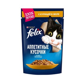 Влажный корм FELIX AGAIL для кошек, курица в желе, пауч, 85 г