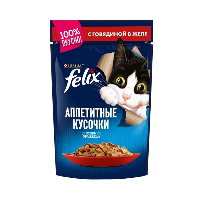 Влажный корм FELIX AGAIL для кошек, говядина в желе, пауч, 85 г