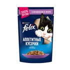 Влажный корм FELIX AGAIL для кошек, ягненок в желе, пауч, 85 г