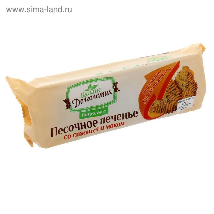 """Печенье песочное """"Петродиет"""" """"Баланс долголетия"""" со стевией, витаминно-минеральным комплексом и мако"""