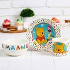 """Посуда детская """"Ты чудо"""" Медвежонок Винни и его друзья, 3 пред.тарел.салат.круж."""