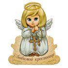 """Магнит Ангел """"Любимой крестнице"""""""