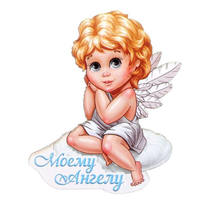 Февраля, открытки с надписью ты ангелочек