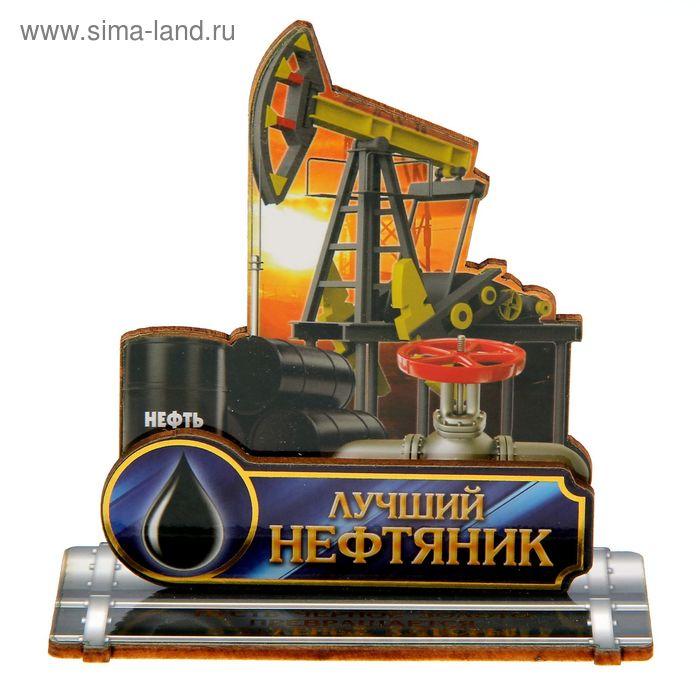 """Фигура на подставке """"Лучший нефтяник"""""""