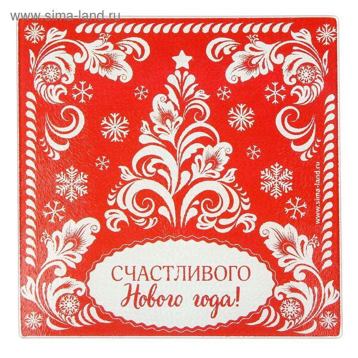 """Доска разделочная """"Счастливого Нового года"""", 20 см"""