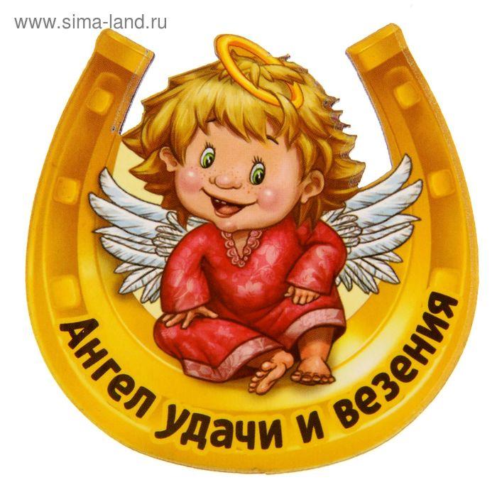 """Магнит Ангел """"Удачи и везения"""""""