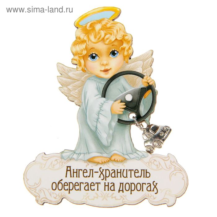 """Магнит """"Ангел - Хранитель на дорогах"""""""