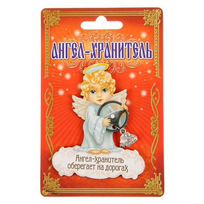 Для девушки, открытка ангел хранитель в пути